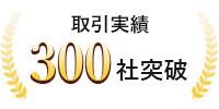300社突破の営業代行・営業支援・インサイドセールス