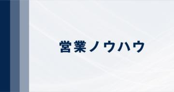 ㈱オルガロの営業ノウハウ・営業戦略の画像