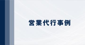 リフォームの成功報酬型営業支援・営業代行・テレアポ代行事例の画像